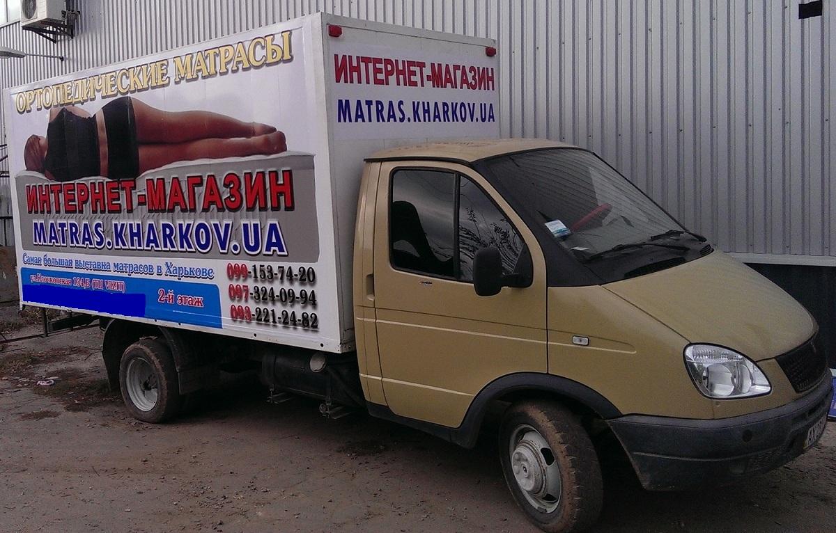 matras-kharkov-dostavka.jpg